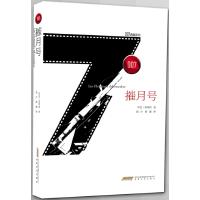 007典藏系列之摧月号