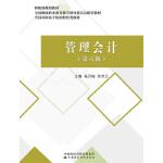 管理会计(第六版)