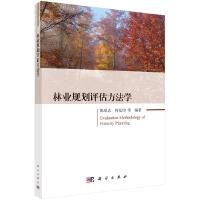 林业规划评估方法学