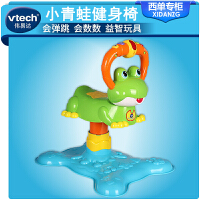 Vtech伟易达 小青蛙健身椅益智儿童玩具健身椅 宝宝健身椅健身架