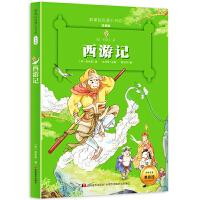 西游记 (新课标名著小书坊 彩绘注音版新版)