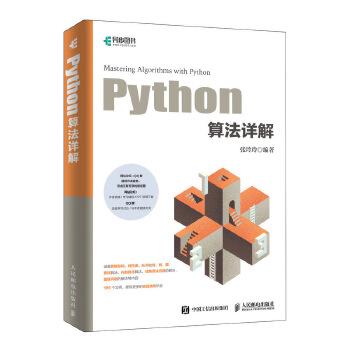 Python算法详解 Python数据结构与算法入门基础教程 算法竞赛入门图书 涵盖主流的算法 经典算法问题的解决、图像问题的解决等内容 是一本贴近实际 即学即用的算法书