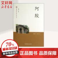 阿胶 文化艺术出版社