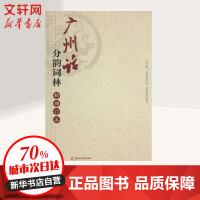 广州话分韵词林(新增订本) 羊城晚报出版社