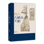 西方古城市文明 港台原版 薛凤旋 香港中和出版 回溯古文明演变