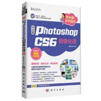 学电脑・非常简单-中文版Photoshop CS6图像处理(DVD)
