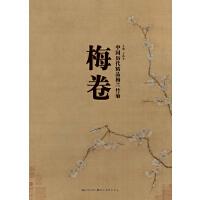 中国历代精品梅兰竹菊.(卷一)梅