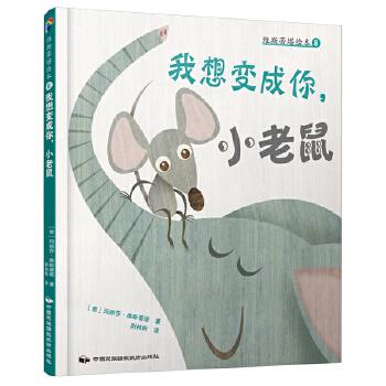 维斯蒂塔绘本8:我想变成你,小老鼠 意大利特色绘本作家维斯蒂塔作品,精美细腻的木板画风格,幽默风趣的原创故事,解答生活中的疑惑与烦恼, 适合3~7岁儿童和家长共读,绿色印刷,蓝风筝童书出品