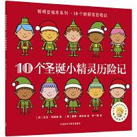 聪明豆绘本系列.10个圣诞小精灵历险记