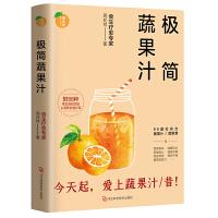 极简蔬果汁:88道生命力蔬果汁/蔬果昔(著名食生疗愈专家周兆祥作品,附88种蔬果汁食材功效详解)