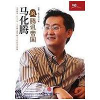 【二手旧书8成新】马化腾的腾讯帝国 林军 /张宇宙 中信出版社 9787508616148