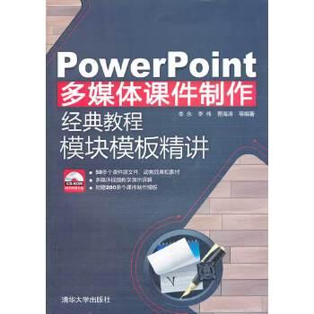 PowerPoint多媒体课件制作经典教程(pdf+txt+epub+azw3+mobi电子书在线阅读下载)