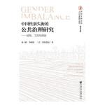中国性别失衡的公共治理研究