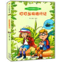 叮叮的冒险之旅:叮叮丛林旅行记