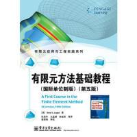 有限元方法基础教程(国际单位制版)(第五版) [美]Daryl L. Logan(D. L. 洛根) 97871212