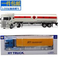 华一油罐集装箱汽车斗篷式平板运输卡车合金工程车模型儿童玩具车