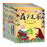 葫芦兄弟 注音版(全13册)