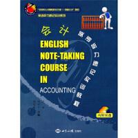会计英语听力速记实训教程 9787501240609