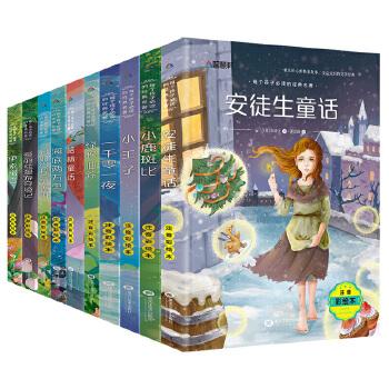 全套10册格林童话全集安徒生童话小王子彩图注音版 儿童童话故事书6-12周岁带拼音 小学生课外阅读书籍一二三年级必读经典名著读物