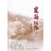 【新书店正版】昆仑纵队东生四川文艺出版社9787541137419