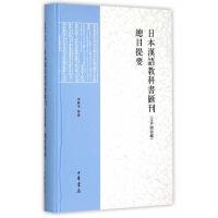 日本汉语教科书汇刊(江户明治编)总目提要