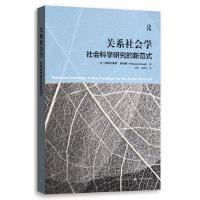 关系社会学:社会科学的新范式