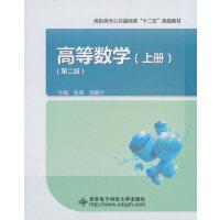 高等数学(上册)(第二版)(高职)