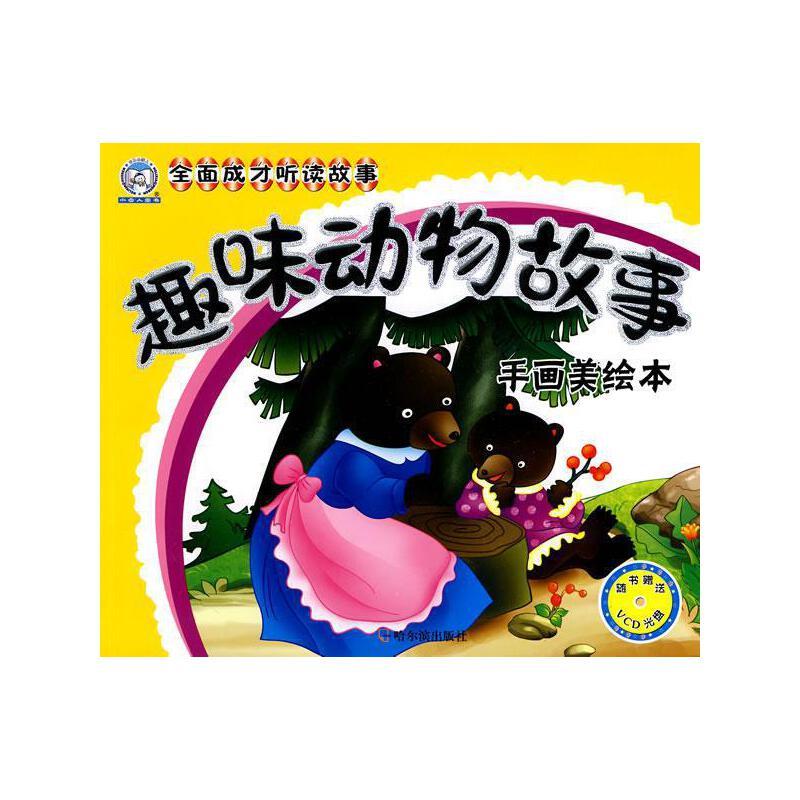趣味动物故事:手画美绘本 哈尔滨出版社图片