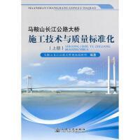 马鞍山长江公路大桥施工技术与质量标准化(上) 马鞍山长江公路大桥现场指挥部