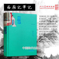 西厢记笔记本 9787505634640 人民美术出版社 连环画出版社