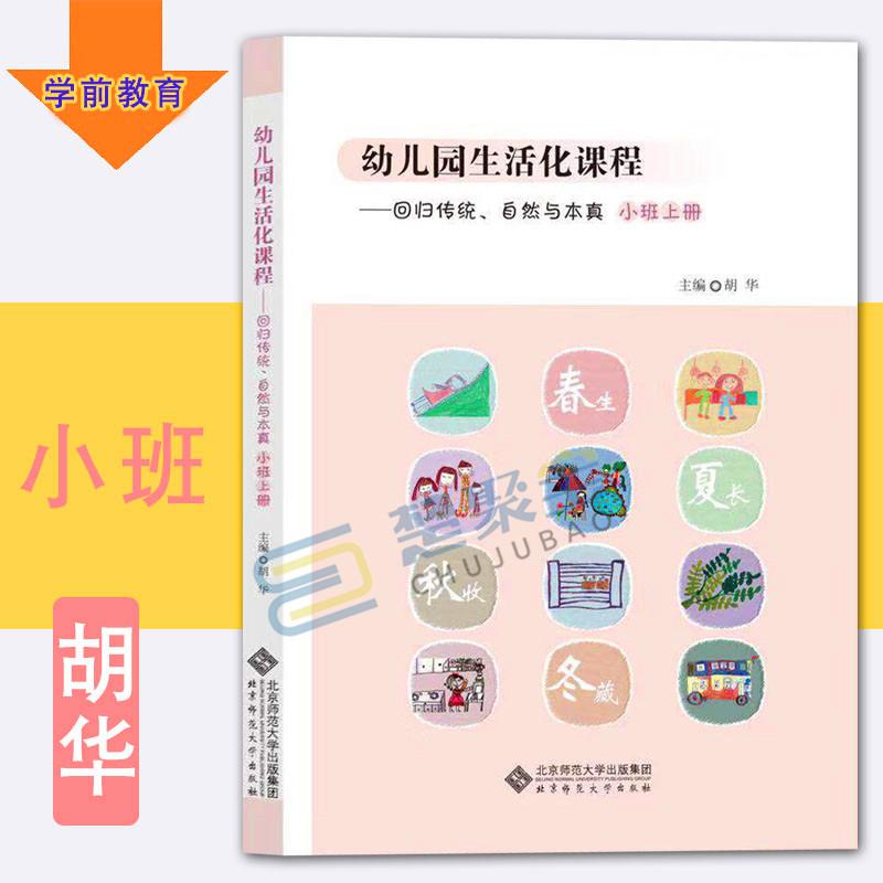 正版 幼儿园生活化课程——回归传统、自然与本真 小班上册 胡华 北京师范大学出版社