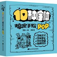 10种字体搞定手绘POP