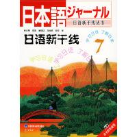 日语新干线7(附磁带)