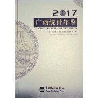 广西统计年鉴2017 (附光盘)全新正版 可开发票  快递包邮