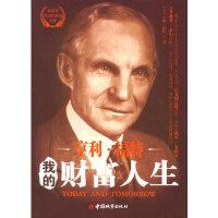 我的财富人生(美)福特(Ford,H.) ,汝敏中国城市出版社9787507417265