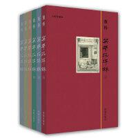 董桥经典作品:英华沉浮录(套装1-6册)