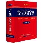 古代汉语字典(最新修订版.单色本.32开)