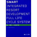 SMART智慧平台――成功度假地产攻略