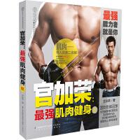 官加荣:最强肌肉健身课(汉竹)