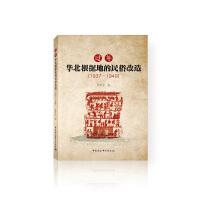 过年:华北根据地的民俗改造(1937-1949)