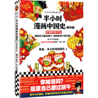 半小时漫画中国史(番外篇):中国传统节日(屈原自己都过端午,清明原来不用扫墓。看半小时漫画,传统节日的来历瞬间一清二楚!