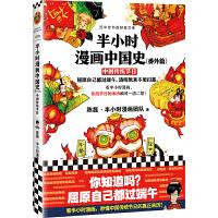 半小时漫画中国史(番外篇):中国传统节日(屈原自己都过端午,清明原来不用扫墓。看半小时漫画,传统节日的来历瞬间一清二楚