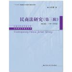 民商法研究(第三辑)(修订版) (1997-2000年)(中国当代法学家文库・王利明法学研究系列)