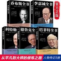 全5册 乔布斯全书+李嘉诚全书+巴菲特全书+德鲁克全书+科特勒全书 人生的智慧高效人士管理学职场书籍正能量成功书籍 畅