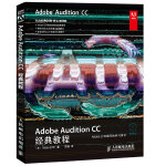 Adobe Audition CC经典教程