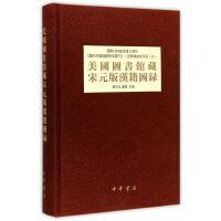美国图书馆藏宋元版汉籍图录