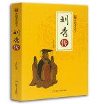 中国著名帝王-刘秀传(全新彩图版)