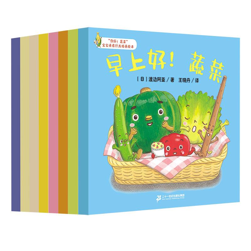你好!蔬菜(全8册) 妈妈育儿好帮手,宝宝成长好老师