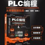 PLC编程从零基础到实战(图解・视频・案例)