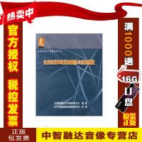 正版包票企业安全生产培训系列片之企业突发事故紧急避险与应急救援 2DVD 光盘影碟片